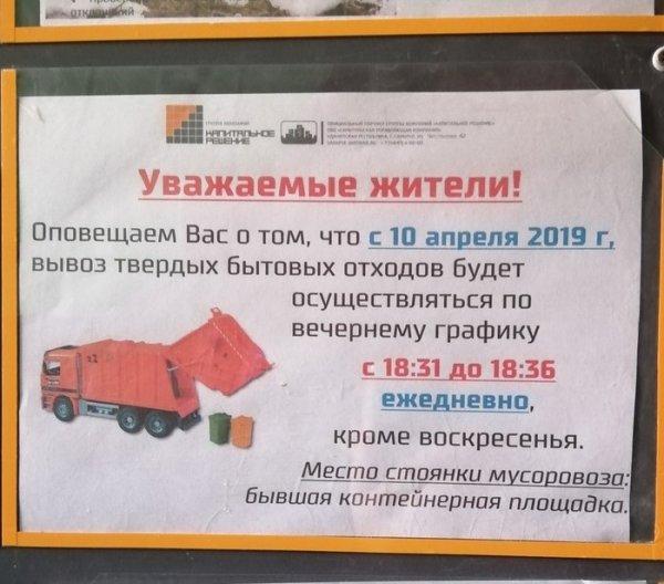 Мусорное такси: Управляющая компания Ижевска убрала мусорные баки одного из жилых домов