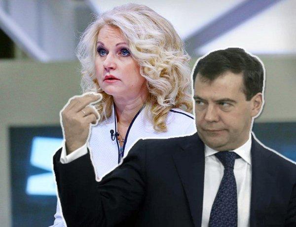 «Верные последователи Медведева»: неосторожные слова Голиковой вызвали критику премьера, манящего  «уйти в бизнес»