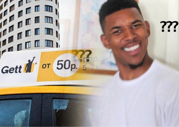 Прикинулись «дурачками»: Gett потеряли жалобу «кинутой» таксистом клиентки