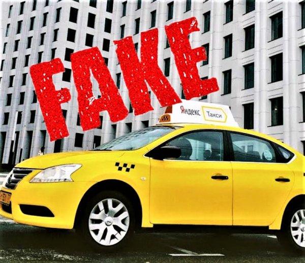 Недетский тариф от Фэйк Такси: Поездка на Яндекс.Такси для детей стала смертельно опасной