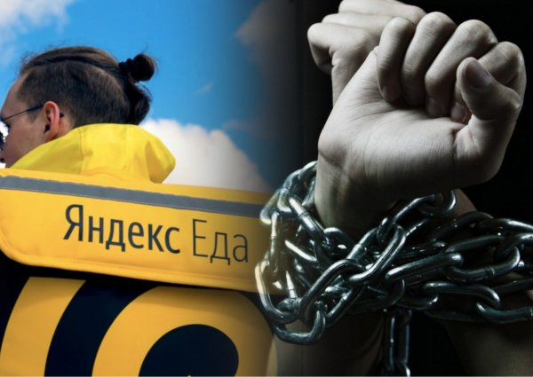 «Гестапо» в действии: В сети разоблачили ужасное отношение «Яндекс. Еды» к сотрудникам