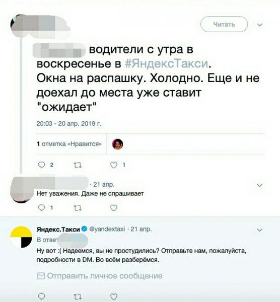 Все из-за ориентации? Москвич разругался с «Яндекс.Такси» из-за отсутствия уважения