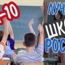 В ТОП-100 лучших школ России 36 представляют Москву