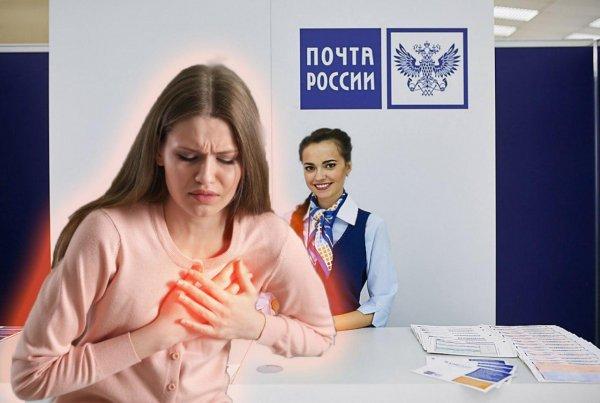 «Ждала косметику – получила средство от гипертонии». Как Почта России преподносит сюрпризы?