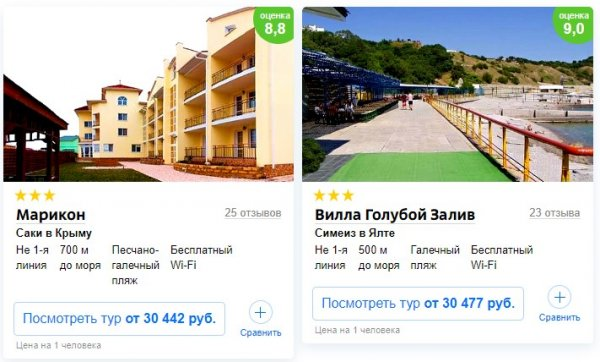 Отдых в Крыму на майские праздники для россиян стоит дороже, чем поездка в Китай