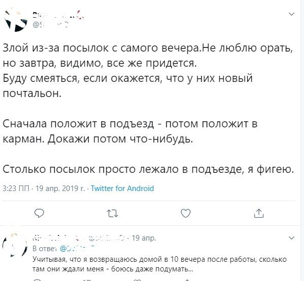 Оставить на полу в подъезде? «Почта России» нашла новый способ доставки посылок