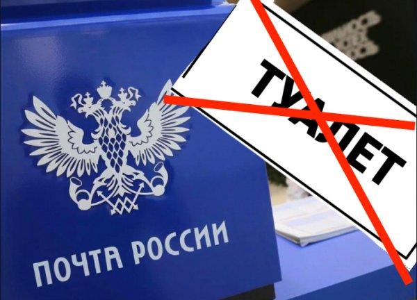 Туалеты только для своих. Граждан возмущает, что в отделениях Почты России до сих пор нет туалетов