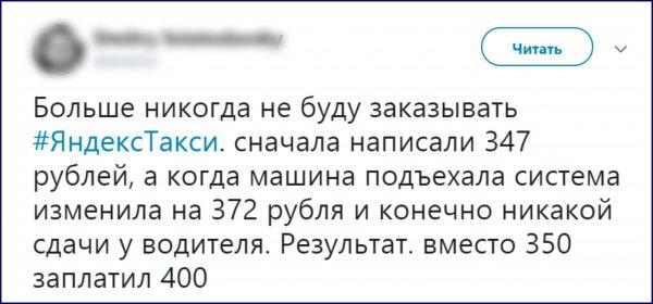 Полтинник здесь, полтинник там — вот и квартира. Клиент Яндекс.Такси просто так заплатил водителю 50 рублей