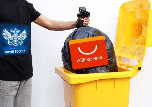 Скажем  AliExpress «Пока!»: Почта России запретит ввоз товаров личного пользования