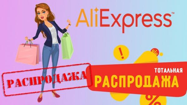 Как сыр в мышеловке… Акции и распродажи на Aliexpress являются способом обмануть покупателей