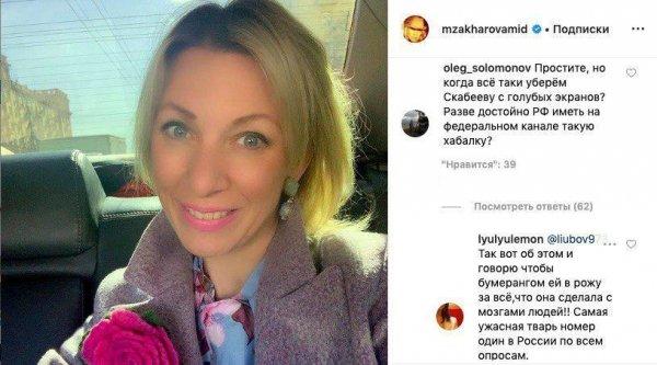 «Хабалка с федерального канала»: Россияне требуют убрать Ольгу Скабееву с телевидения