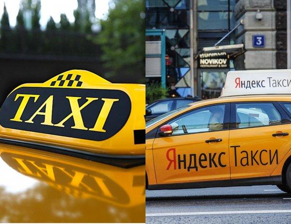 Волки в овечьей шкуре: «Яндекс.Такси» захватывает таксо-рынок в маленьких городах — эксперт