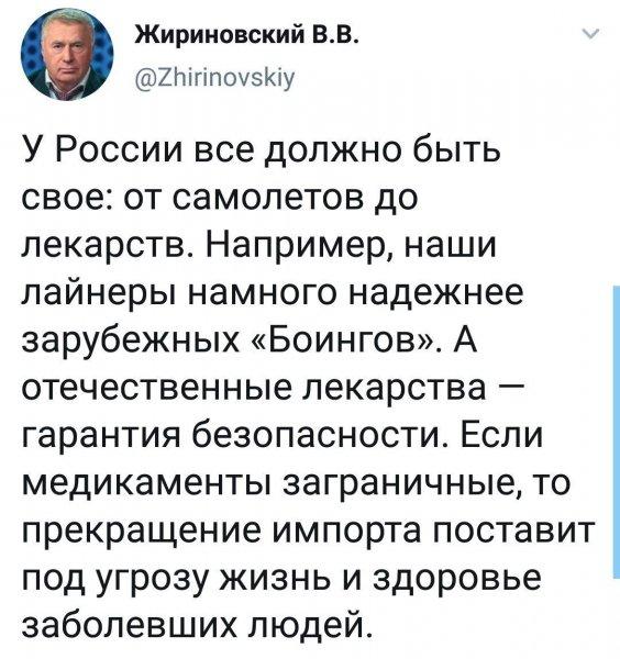 «…на то и напоролся»: Жириновский призывал отказаться от Боингов ради Суперджетов