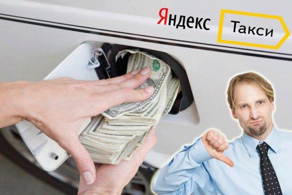 Бензин заказу не помеха: Водители Яндекс.Такси заправляются во время работы