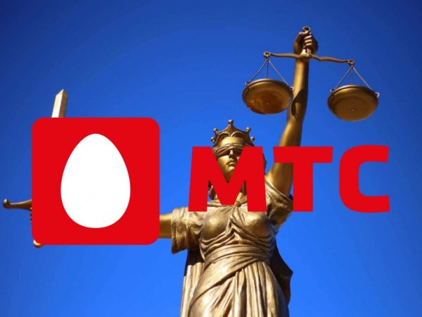 Плати или плати: Клиент обвинил МТС в незаконном обогащении на абонентах — закон против