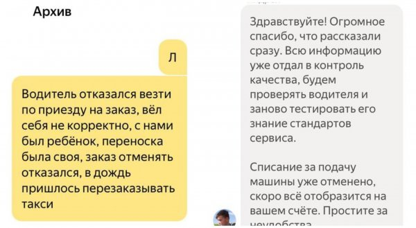 Вел себя как быдло: Водитель «Яндекс.Такси» отказался везти пару с малолетним ребенком — клиент