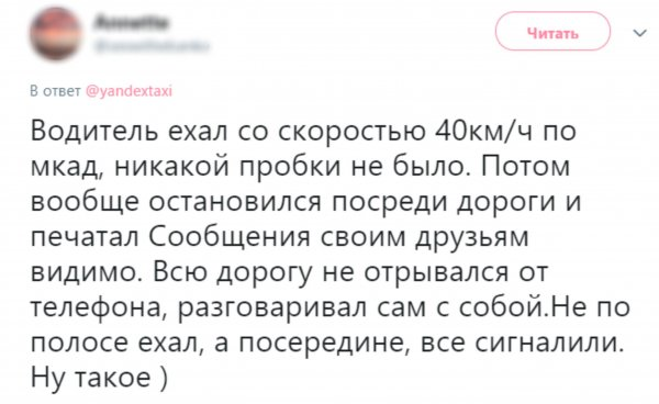 Одержимый бесами? Водитель Яндекс.Такси ошарашил пассажирку своим поведением