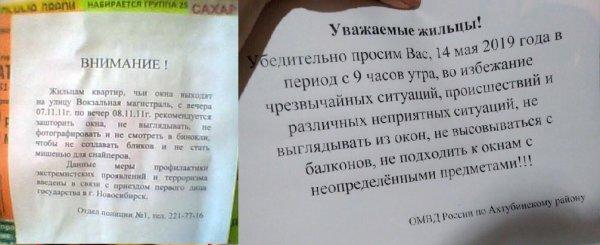 Снайперы Путина. «Непослушных» жителей РФ может зацепить шальная пуля