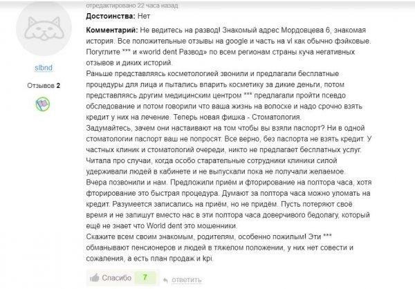 Зубами «вцепятся» в кредиты: Стоматологи-мошенники напали на Владивосток и Хабаровск
