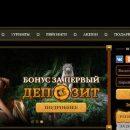 Вознаграждения онлайн-казино Эльдорадо