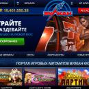 Буря эмоций в онлайн-казино Вулкан