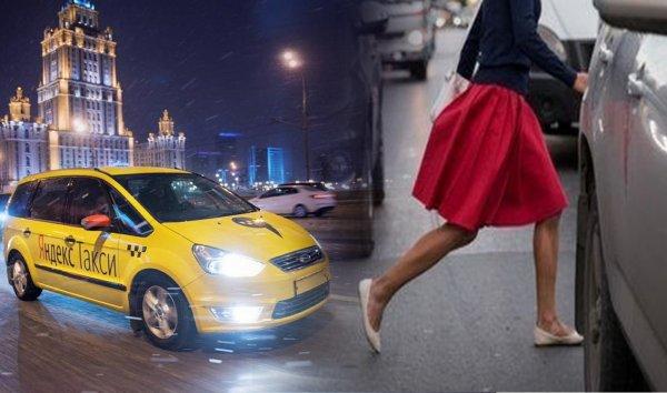 Выживешь — поедем: Водитель Яндекс.Такси подбивал москвичку на опасное нарушение ПДД
