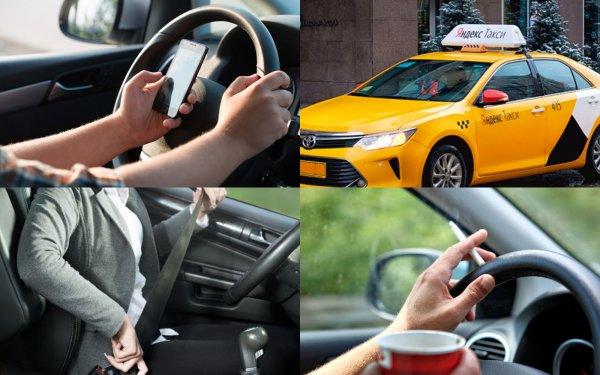 Икона спасёт? Не пристёгнутые лихачи «Яндекс.Такси» пугают клиентов манерой вождения