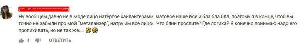 Несут «колхоз» в массы – Бьюти-блогеры насаждают россиянам антитренды ради собственной выгоды