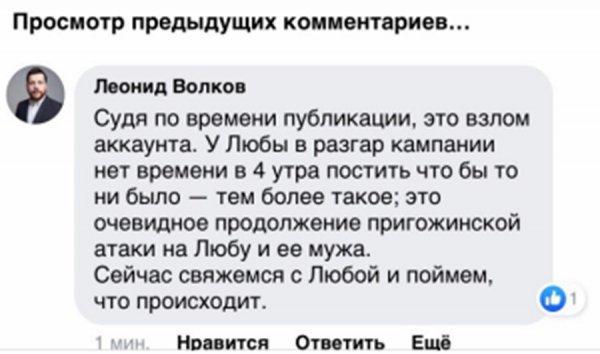 Протеже Навального Любовь Соболь случайно выложила переписку с любовницей Мохова