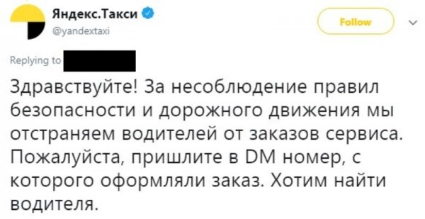 ПДД? Не, не слышал — Клиент показал, как шоферы «Яндекс.Такси» плюют на безопасность пассажиров