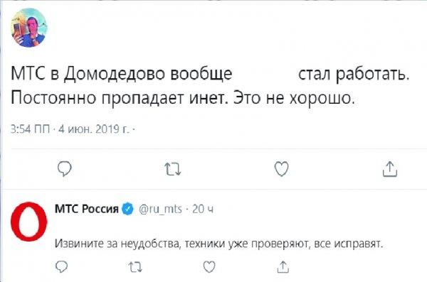 Связь есть и её нет: Клиент пожаловался на Интернет от МТС на территории Домодедово