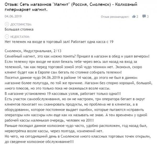 Из 19 касс работает 1: Житель Смоленска обвинил «Магнит» в «колхозности» и нервотрёпке