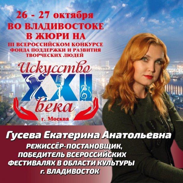 Во Владивостоке пройдет крупнейший II Всероссийский конкурс-фестиваль