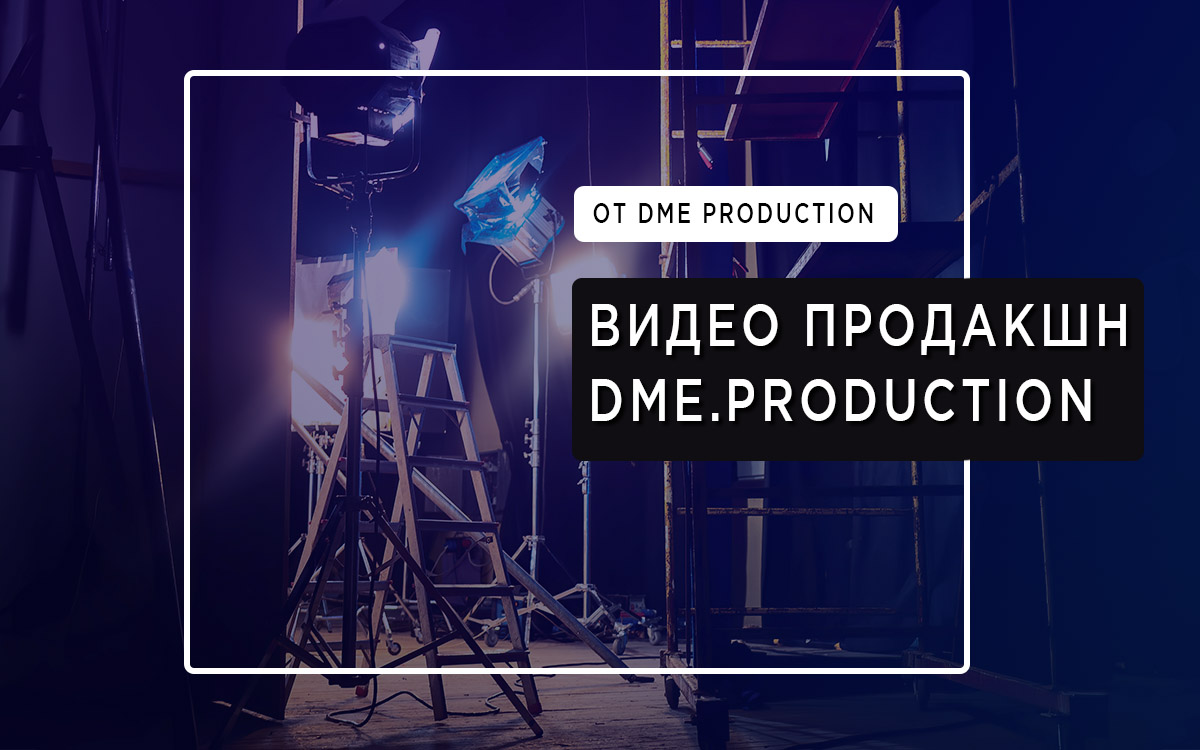 Почему стоит выбрать «Dme.Production» для создания оригинальных и современных роликов — несколько весомых аргументов